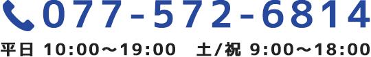 077-572-6814