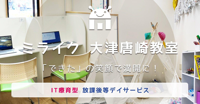 IT療育型放課後等デイサービスのミライク大津唐崎教室