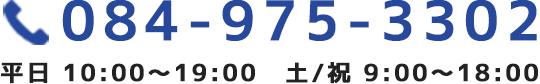 084-975-3302